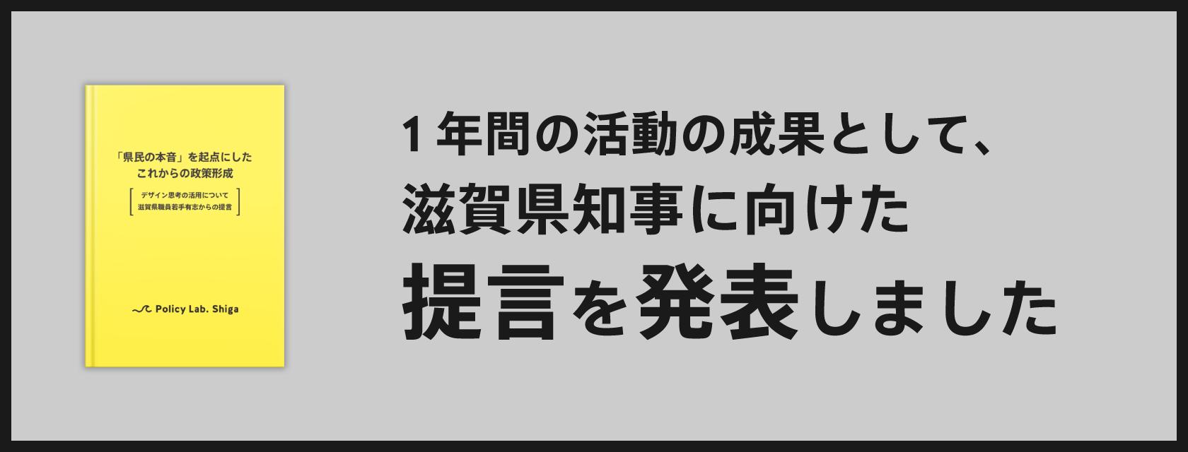 滋賀県知事に向けた提言を発表しました